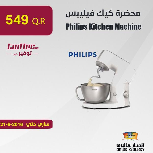 philps kitchen Machine