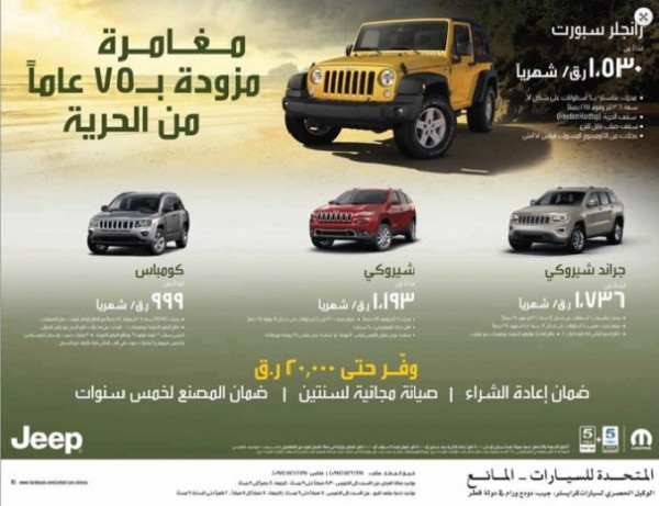 offers  United cars - Almana