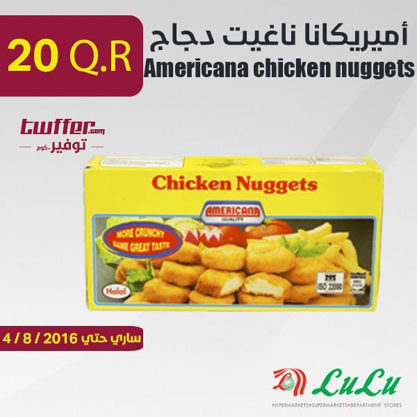 أميريكانا ناغيت دجاج 270غرام/3حبة