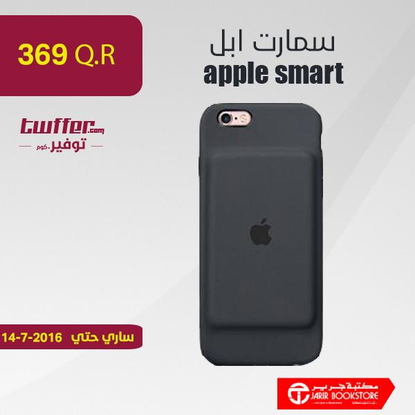 apple smart