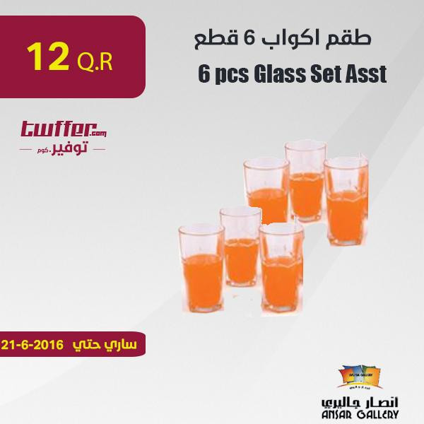 glass set asst 6 pcs