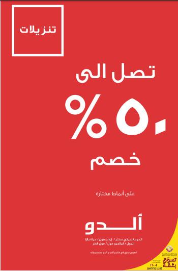 Discounts  50 % OFF - ALDO